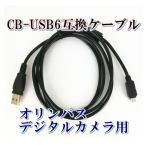 CB-USB6 オリンパスカメラ用 ケーブル 互換 CB-USB8