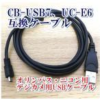CB-USB7オリンパス UC-E6ニコン デジカメ用互換USBケーブル