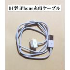 旧型iPhone用 Dockケーブル 充電ケーブル ノーブランド