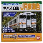 Bトレインショーティー キハ40形+キハ48形 JR東海色 2両セット