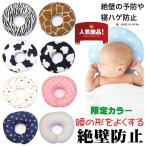 ドーナツ枕 日本製 エスメラルダ ベビー枕 赤ちゃん