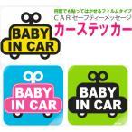 車 ステッカー 赤ちゃん Lavieラヴィ カーシリーズ 車 ステッカー 子供 ベビー ベビー用品