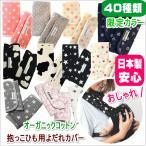 抱っこ紐 抱っこひも よだれカバー よだれパッド サッキングパッド エスメラルダ 日本製 特上オーガニックコットン おしゃれ かわいい抱っこひも用よだれカバー