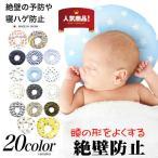 ESMERALDA エスメラルダ  ドーナツ枕 日本製 ひとつひとつ手作り 赤ちゃん 頭の形が良くなる まる型  アドミラルスター