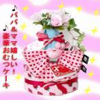 おむつケーキ オムツケーキ 出産祝い 女の子に人気・ピンクラブリーハート