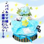 おむつケーキ オムツケーキ 出産祝い 男の子に人気・スカイブルードット