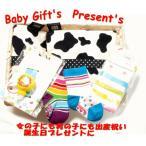 出産祝い 出産祝 男の子 女の子 6点ギフトセット かご付き モウモウ