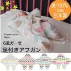 足つき おくるみ 6重ガーゼ アフガン 日本製 サンデシカ 新生児 ベビー シング ねんね ぞう・ひつじ・シェブロン・洋ナシ