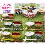 食器セット 茶碗 お椀 箸 アニマル 食器 3点セット 子供 おしゃれ ANIMALIFE(アニマライフ) ジラフ レパード カウ ピンクレパード ゼブラ