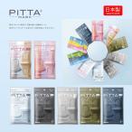 日本製 ピッタマスク 洗えるマスク PITTA MASK 抗菌加工 風邪 ほこり 花粉症対策 UVカット 花粉99%カット 小さめ 男女兼用 スポーツマスク(3枚入×1袋)