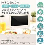 REAL LIFE JAPAN 10.1インチ ワンセグ ポータブルDVDプレーヤー IMU101