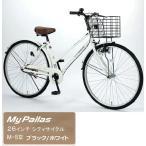 マイパラス  26インチ シティサイクル自転車  M-512