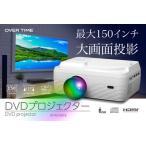 Yahoo!Shop-phoenix迫力の120インチ投影ご自宅のリビングが特別な空間に DVD鑑賞、思い出のフォトグラフなどをプライベート大画面で