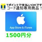 Apple & iTunes ギフトカード 1500円分 Tポイント消化 コード専用