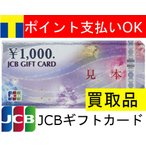 JCB ギフトカード 1000円券 金券 ギフト券 商品券 Tポイント消化 送料無料