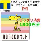 ナナコ ギフト nanaco 1800円分 Tポイント消化用に PCメール