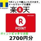 ショッピング楽天 楽天ポイント ギフトカード 2700円分 Tポイント消化 コード通知