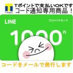 LINE ライン プリペイド 1000円分 Tポイント 消化 メール通知画像