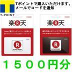 ショッピング楽天 楽天 ポイント ギフトカード 1500円分 Tポイント消化 コード通知