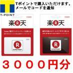 楽天 ポイント ギフトカード 3000円分 Tポイント消化 コード通知