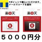 ショッピング楽天 楽天 ポイント ギフトカード 5000円分 Tポイント消化 コード通知