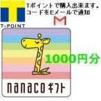 ナナコ ギフト nanaco 1000円分 Tポイント消化用に メール発行