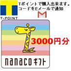 ショッピングギフト ナナコ ギフト nanaco 3000円分 Tポイント消化用に メール発行