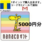 ナナコ ギフト nanaco 5000円分 Tポイント消化用に メール発行