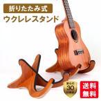 ウクレレスタンド バイオリンスタンド 木目 折り畳み式 楽器スタンドホルダー