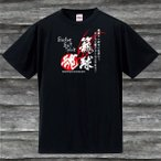 籠球魂Tシャツ・ブラック・吸汗速乾