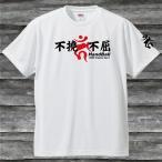 不撓不屈HandBall梵字Tシャツ・ホワイト・吸汗速乾・送料無料