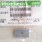 ホリゾン QC-P33・QC-S300用二枚防止パット