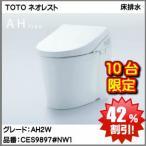 【限定特価】【セール】【送料無料】TOTO ネオレスト AH2W ウォシュレット一体型トイレ床排水 CES9897#NW1(排水心:200mm、隠蔽給水モデル)