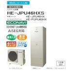 Panasonic JPシリーズ パワフル高圧酸素入浴機能付フルオート 460L HE-JPU46HXS(HE-JPU46HX-HE-PJPU60HX)