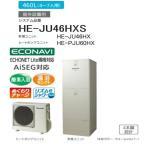 Panasonic Jシリーズ パワフル高圧酸素入浴機能付フルオート 460L HE-JU46HXS(HE-JU46HX-HE-PJU60HX)