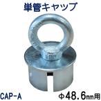単管パイプキャップ 単管パイプ 外径48.6mmX厚さ2.4mm用 チェーンやロープを取り付けるスチール製の便利な単管キャップ アイボルトタイプ