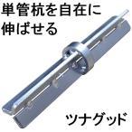 単管パイプの杭や単管杭【スカット91】の長さをその場で自在に伸ばせる単管ジョイント!