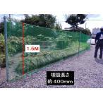 DIYで 鳥獣ネット いろんなネットが張れるスチール杭 高さ1.5M
