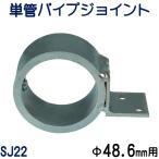 単管パイプジョイント φ48.6mm用 垂木止め用(横型) ホーローセットでがっちり固定 SJ22