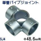 単管パイプジョイント φ48.6mm用 ホーローセットでがっちり固定 SJ4