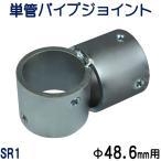 単管パイプジョイント オリジナルのポストパレット・作業台・ラック・台車等を制作!単管パイプ 48.6mm用 SR1