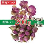 ダマスクローズの乾燥つぼみor花びら200g