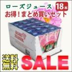 送料無料!ローズ飲料(ジュース)250ml×18本セット 甘くさわやか高貴な香り!