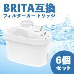 ブリタ(マクストラ)互換 カートリッジ ポット型 浄水器 6個セット