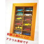 ミニカーコレクションケース12台用割れにくいアクリル扉【オリジナルハウス製トミカコレクションケース】