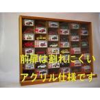 割れにくい前面アクリル扉 トミカ48台コレクションケース【オリジナルハウス製コレクションケース】
