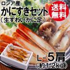 送料無料 かにすきセットL-5肩(カニスキ/かにちり/カニチリ/鍋/焼がに)