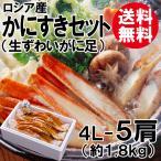 送料無料 かにすきセット4L-5肩(カニスキ/かにちり/カニチリ/鍋/焼がに)
