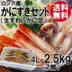 送料無料 かにすきセット4L-2.5kg(7肩)(カニスキ/かにちり/カニチリ/鍋/焼がに)