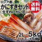 送料無料 かにすきセット2L-5kg(17?19肩)(カニスキ/かにちり/カニチリ/鍋/焼がに)